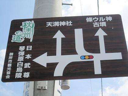日本武尊白鳥陵の道路案内図