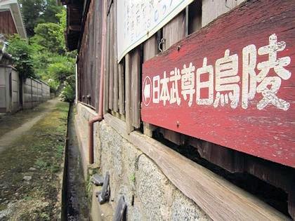 日本武尊白鳥陵の道案内