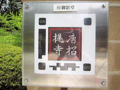 唐招提寺スマートガイド