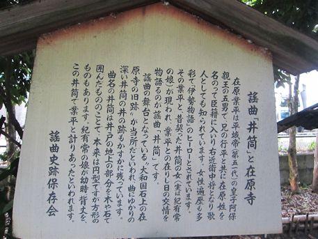 在原神社の案内板
