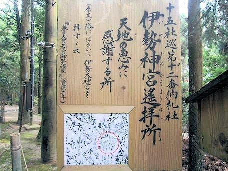 伊勢神宮遥拝所の案内板