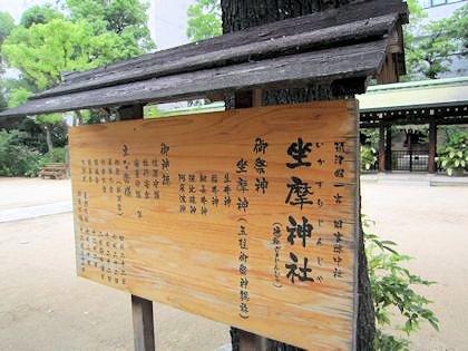 坐摩神社の案内板