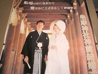 坐摩神社神前結婚式のポスター