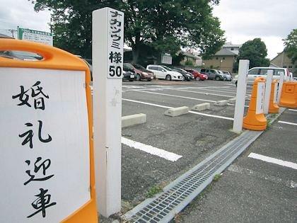 今宮神社駐車場の婚礼迎車