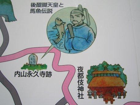 後醍醐天皇と馬魚伝説