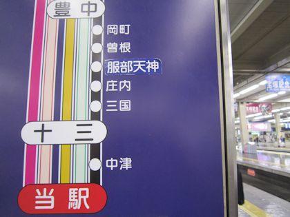 阪急宝塚線路線図