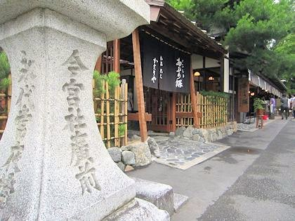 今宮神社石灯籠とかざりや