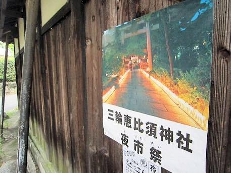 恵比須神社夜市祭のポスター