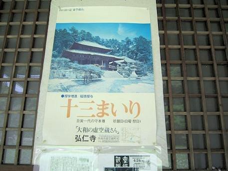 弘仁寺十三詣りのポスター