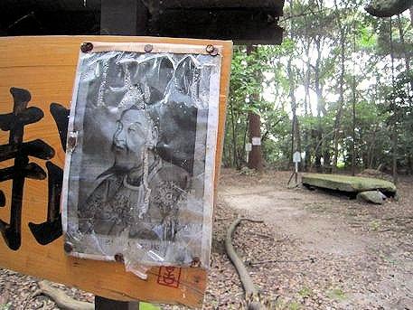 柿本人麻呂肖像画と天井石