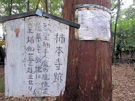 柿本寺跡の案内