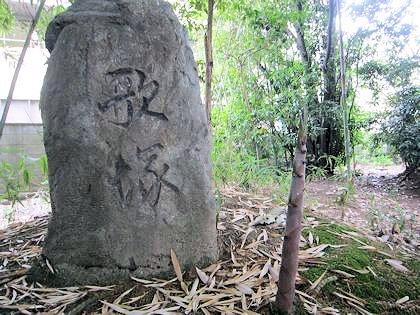 柿本神社の歌塚