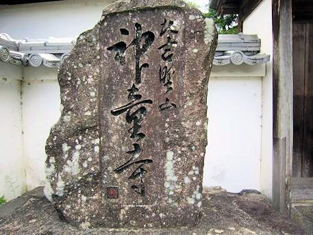 北吉野山神童寺