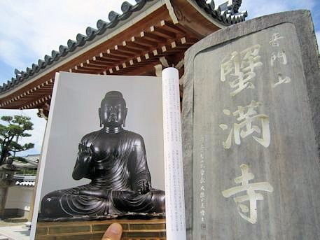 蟹満寺の釈迦如来坐像