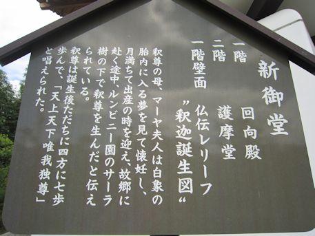 帯解寺仏伝レリーフの案内板