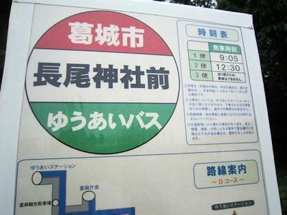 ゆうあいバス長尾神社前