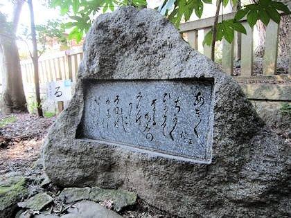 穴師坐兵主神社の万葉歌碑