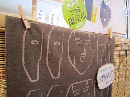 纒向遺跡木製仮面のアート手ぬぐい
