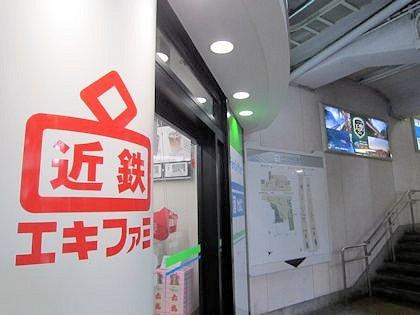 近鉄大和八木駅のエキファミ