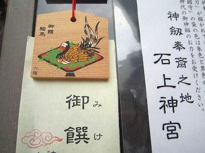 石上神宮の御饌絵馬(野鳥)