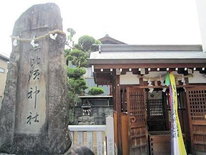 御所恵比須神社