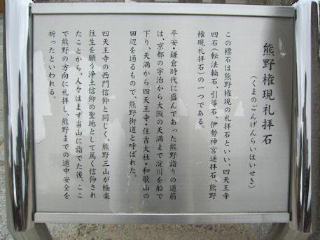 熊野権現礼拝石の案内板