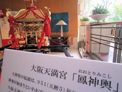 大阪天満宮の鳳神輿