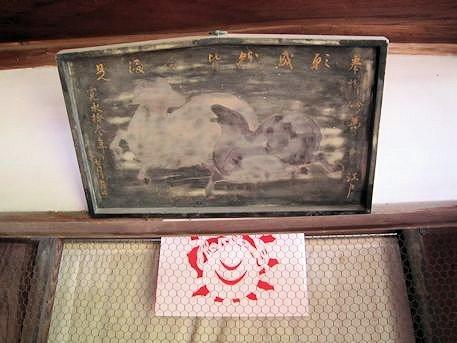 弘仁寺明星堂の絵馬
