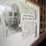 弘仁寺の明星菩薩立像