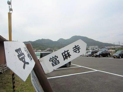 二上山と当麻寺道標