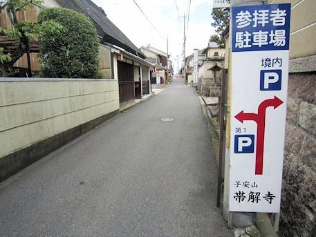 帯解寺の駐車場案内看板