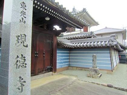 東光山現徳寺