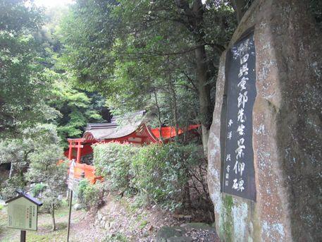 保田與重郎顕彰碑と白山堂
