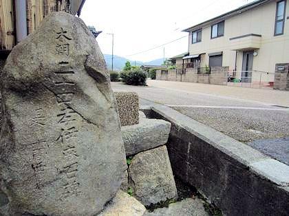 孝女伊麻旧跡の石標