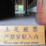 唐招提寺の英語案内