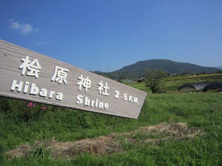 檜原神社の道標と三輪山