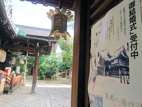 薬園八幡神社の結婚式受付ポスター