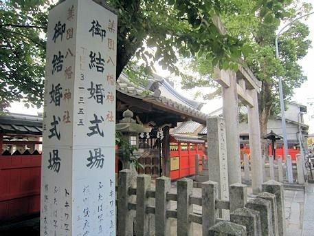 結婚式場の薬園八幡神社