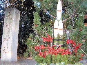 パワースポット大神神社の門松