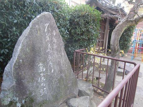 久留島武彦寓居の碑