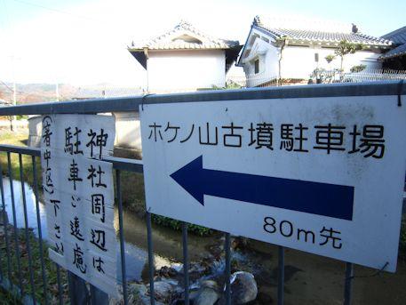 ホケノ山古墳駐車場案内板
