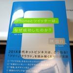林信行氏の著書
