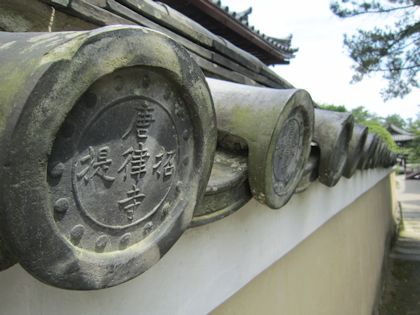 唐招提寺の屋根瓦