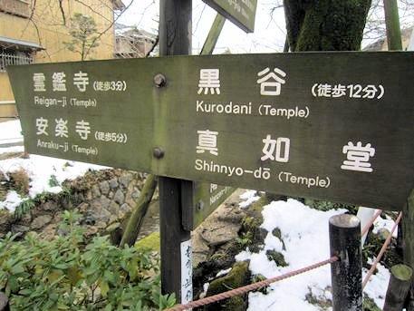 安楽寺の道標