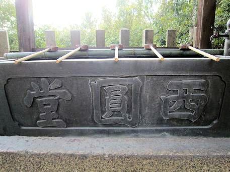 法隆寺西円堂の手水処