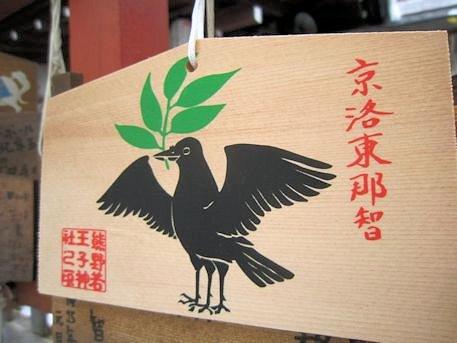 熊野若王子神社の絵馬