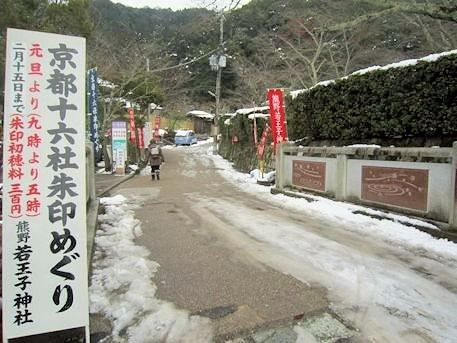 京都十六社朱印めぐり