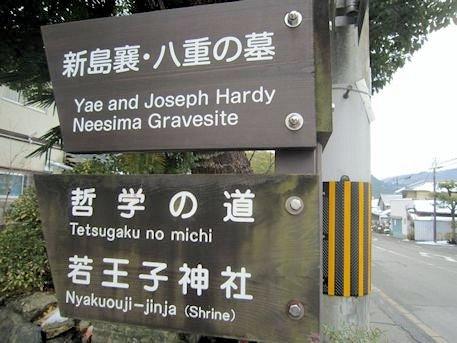 熊野若王子神社の道標
