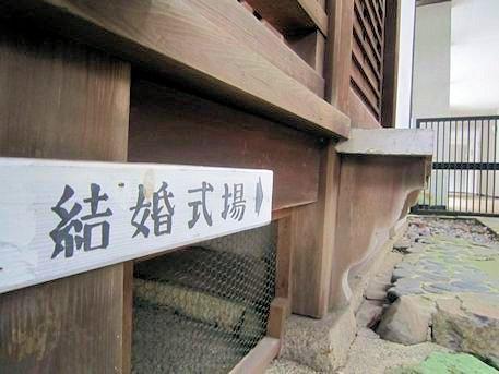 岡崎神社の結婚式場案内
