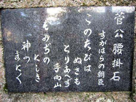 菅原道真の歌碑